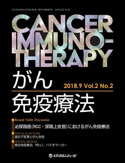 がん免疫療法 Cancer Immunotherapy