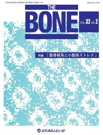 THE BONE2018年8月号(Vol.32 No.2)