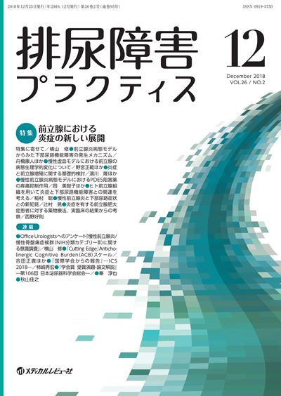 排尿障害プラクティス 2018年12月号(Vol.26 No.2)