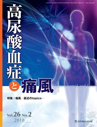高尿酸血症と痛風 2018年9月号(Vol.26 No.2)