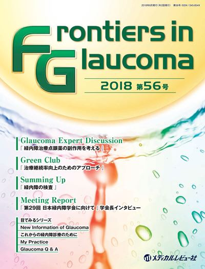 Frontiers in Glaucoma 2018年56号