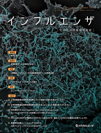 インフルエンザ2018年11月号(Vol.19 No.2)