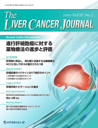 The Liver Cancer Journal2018年9月号(Vol.10 No.2)