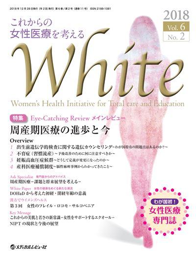 WHITE 2018年12月号(Vol.6 No.2)