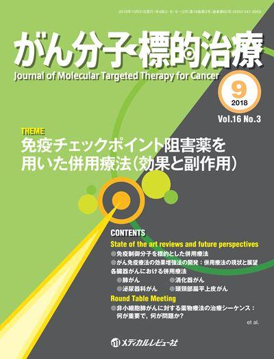 がん分子標的治療2018年9月号(Vol.16 No.3)