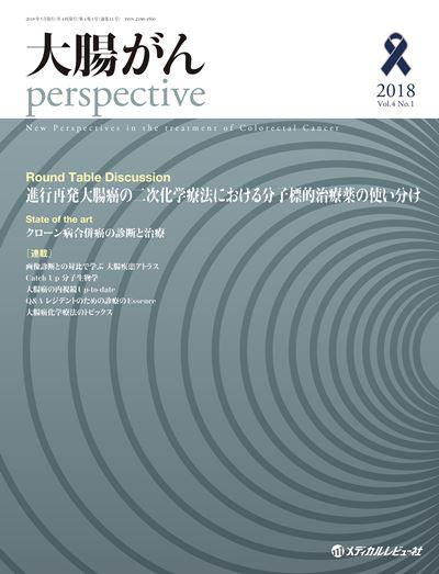 大腸がんperspective 2018 Vol.4 No.1