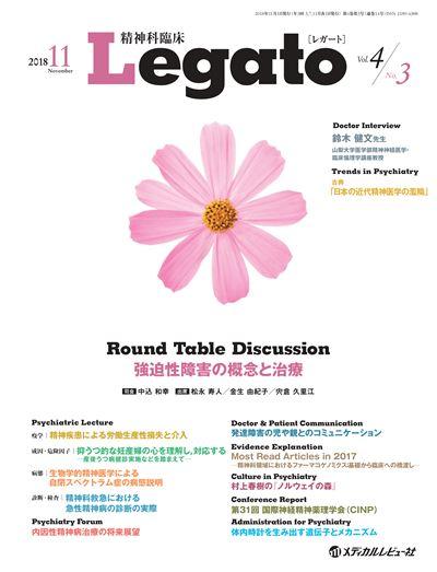 精神科臨床 Legato 2018年11月号(Vol.4 No.3)