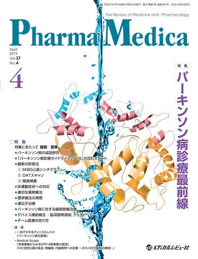 Pharma Medica2019年4月号(Vol.37 No.4)