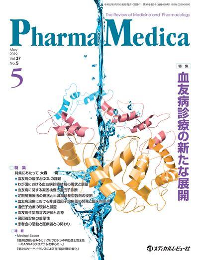 Pharma Medica 2019年5月号(Vol.37 No.5)