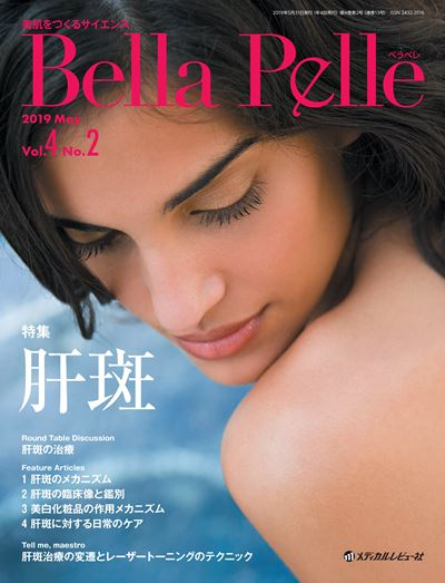 Bella Pelle 2019年5月号(Vol.4 No.2)