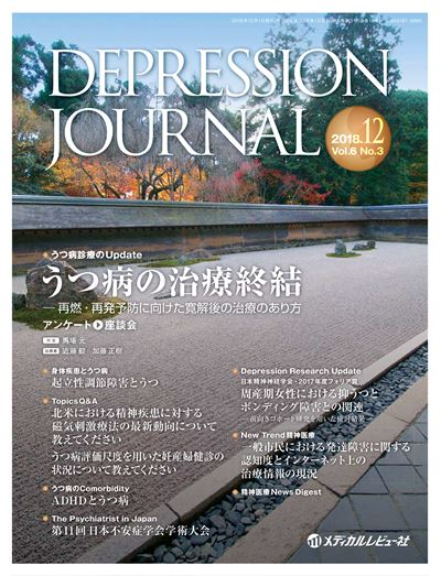 DEPRESSION JOURNAL 2018年12月号(Vol.6 No.3)