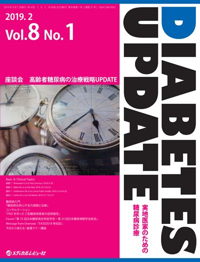 DIABETES UPDATE 2019年2月号(Vol.8 No.1)