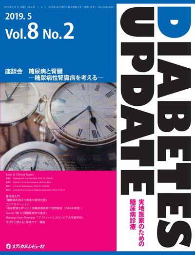 DIABETES UPDATE 2019年5月号(Vol.8 No.2)