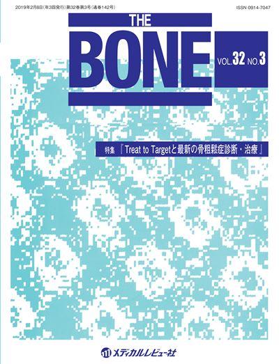 THE BONE2019年2月号(Vol.32 No.3)