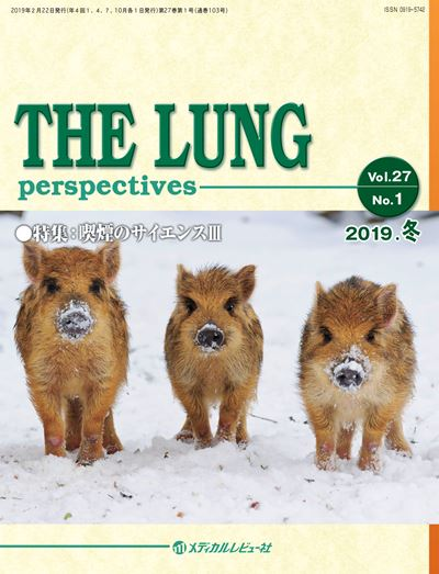 THE LUNG perspectives2019年冬号(Vol.27 No.1)