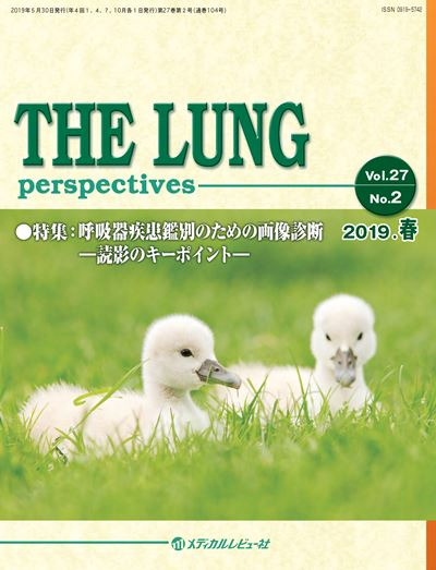 THE LUNG perspectives 2019年春号(Vol.27 No.2)