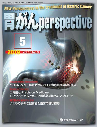胃がんperspective 2019年5月号(Vol.10 No.3)