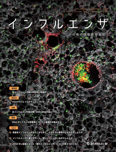 インフルエンザ2019年2月号(Vol.20 No.1)