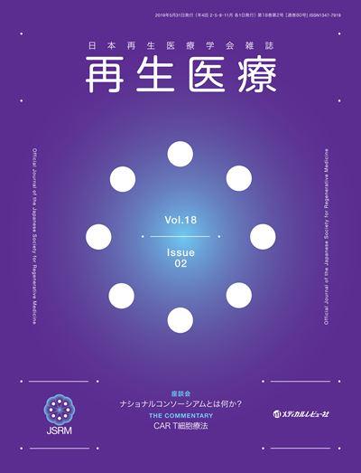 再生医療 2019年5月号(Vol.18 No.2)