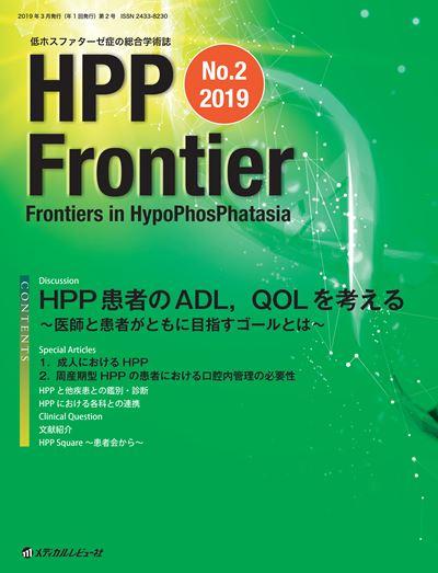 HPP Frontier
