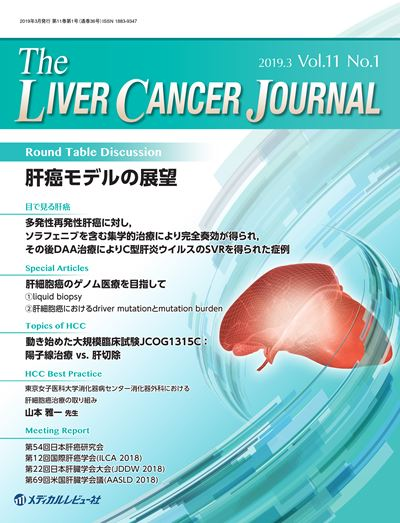 The Liver Cancer Journal2019年3月号(Vol.11 No.1)