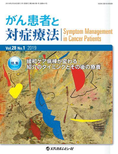 がん患者と対症療法
