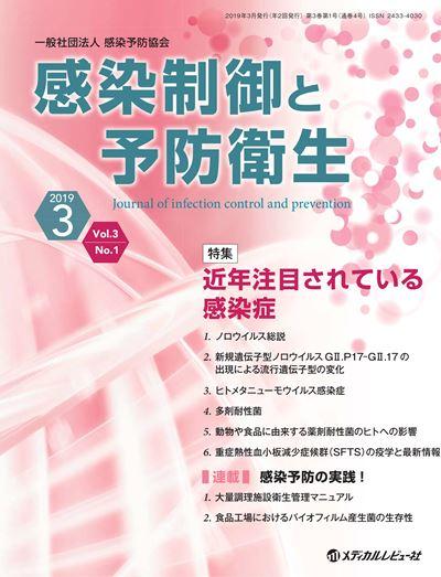 感染制御と予防衛生 2019年3月号(Vol.3 No.1)