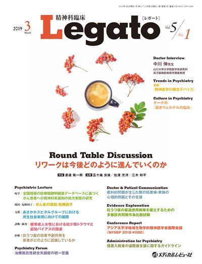 精神科臨床 Legato2019年3月号(Vol.5 No.1)