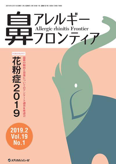 鼻アレルギーフロンティア