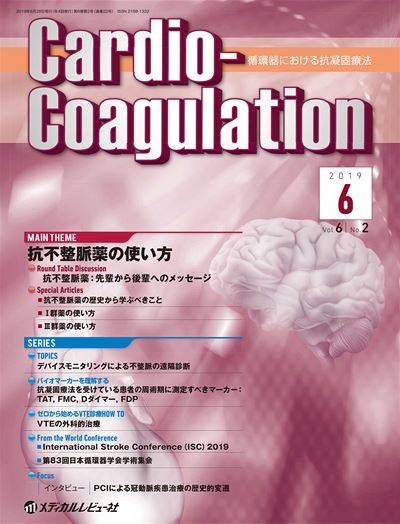 Cardio-Coagulation 2019年6月号(Vol.6 No.2)