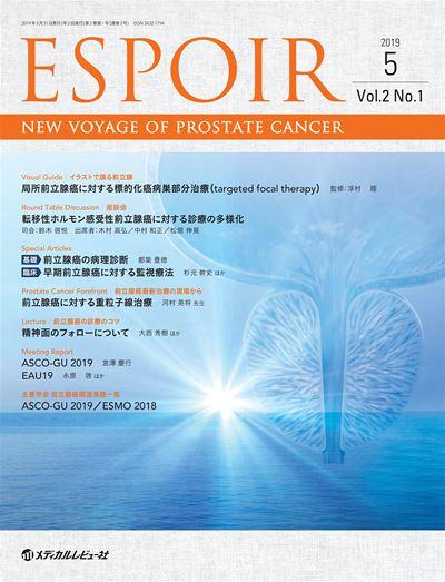 ESPOIR 2019年5月号(Vol.2 No.1)