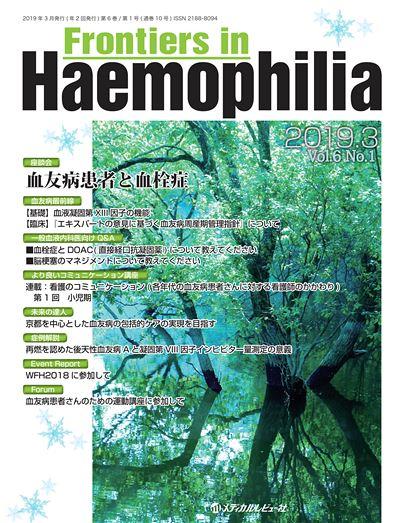 Frontiers in Haemophilia 2019年3月号(Vol.6 No.1)