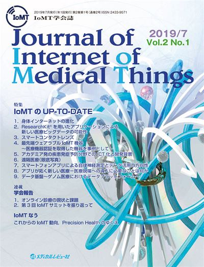 Journal of Internet of Medical Things 2019年7月号(Vol.2 No.1)