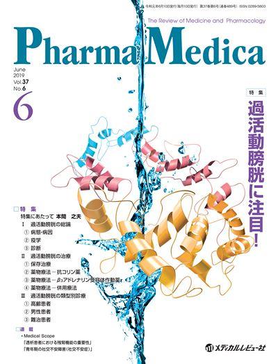 Pharma Medica2019年6月号(Vol.37 No.6)