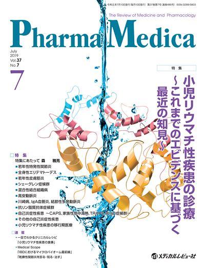 Pharma Medica 2019年7月号(Vol.37 No.7)
