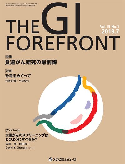 THE GI FOREFRONT 2019年7月号(Vol.15 No.1)