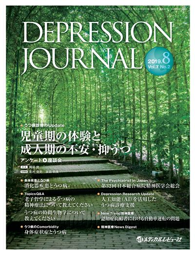DEPRESSION JOURNAL