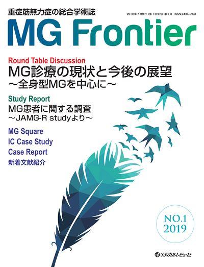 MG Frontier 2019 No.1