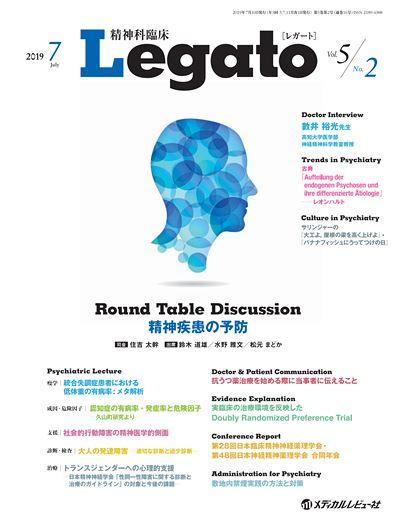 精神科臨床 Legato2019年7月号(Vol.5 No.2)