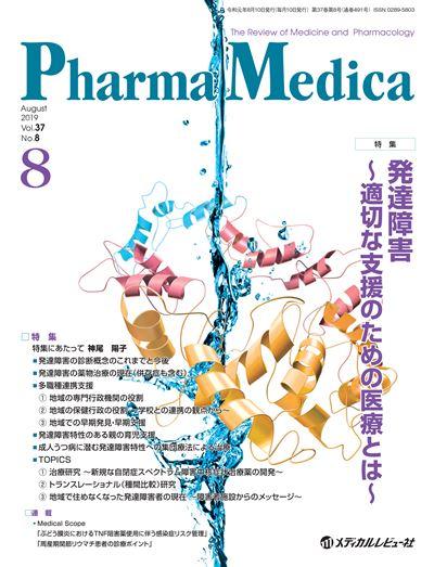 Pharma Medica 2019年8月号(Vol.37 No.8)