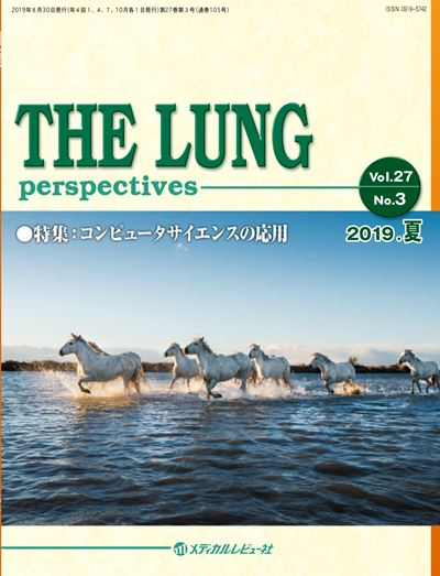 THE LUNG perspectives 2019年夏号(Vol.27 No.3)