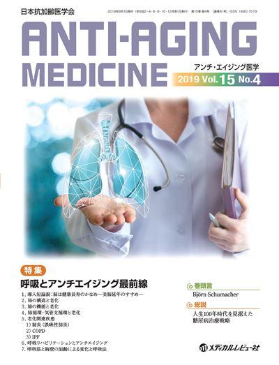 アンチ・エイジング医学 2019年8月号(Vol.15 No.4)