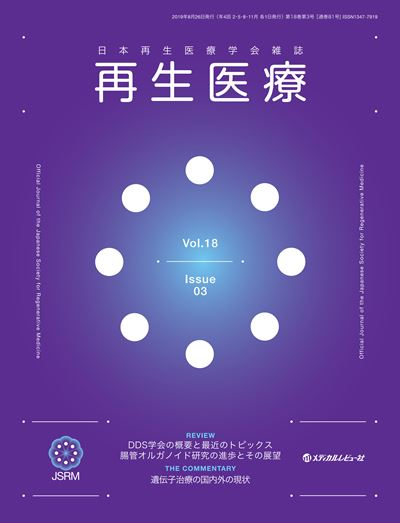 再生医療 2019年8月号(Vol.18 No.3)