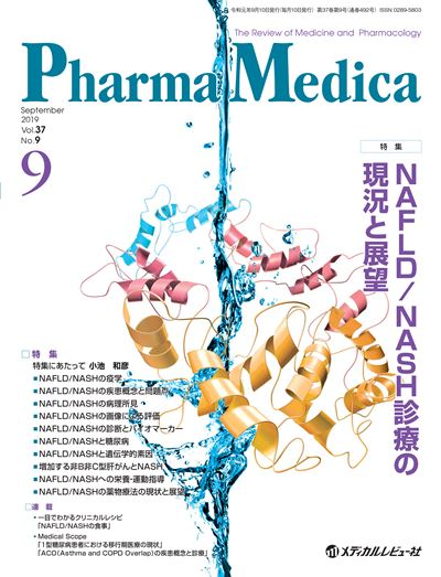 Pharma Medica2019年9月号(Vol.37 No.9)