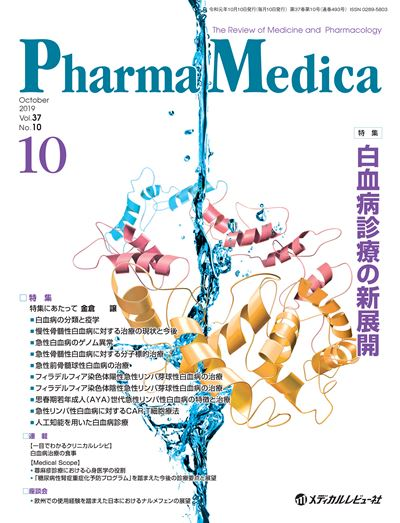 Pharma Medica 2019年10月号(Vol.37 No.10)