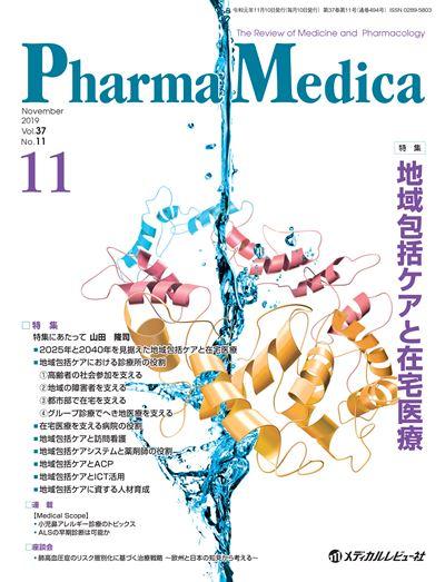 Pharma Medica 2019年11月号(Vol.37 No.11)