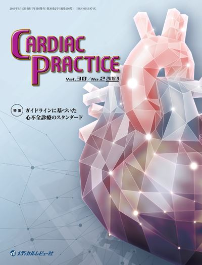 CARDIAC PRACTICE2019年9月号(Vol.30 No.2)