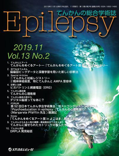 Epilepsy 2019年11月号(Vol.13 No.2)