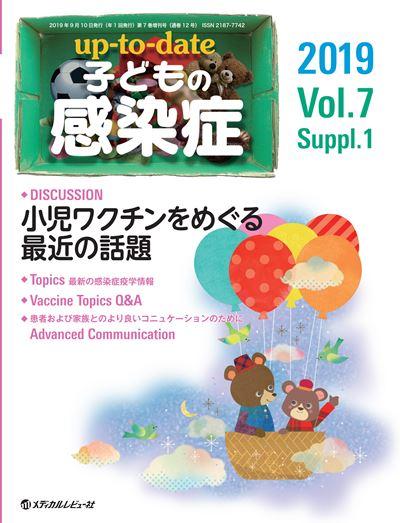 up-to-date 子どもの感染症 2019 Vol.7 Suppl.1