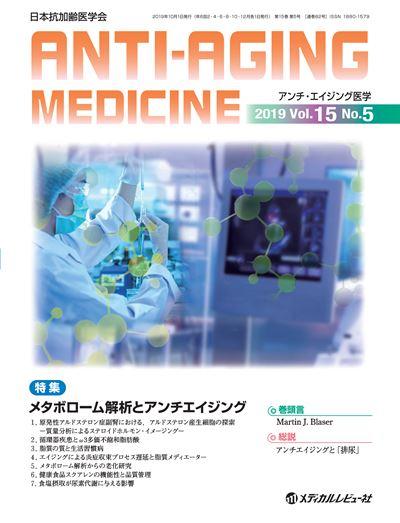 アンチ・エイジング医学 2019年10月号(Vol.15 No.5)